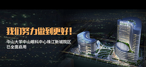 中山大学中山眼科中心珠江新城新院 已全面启用